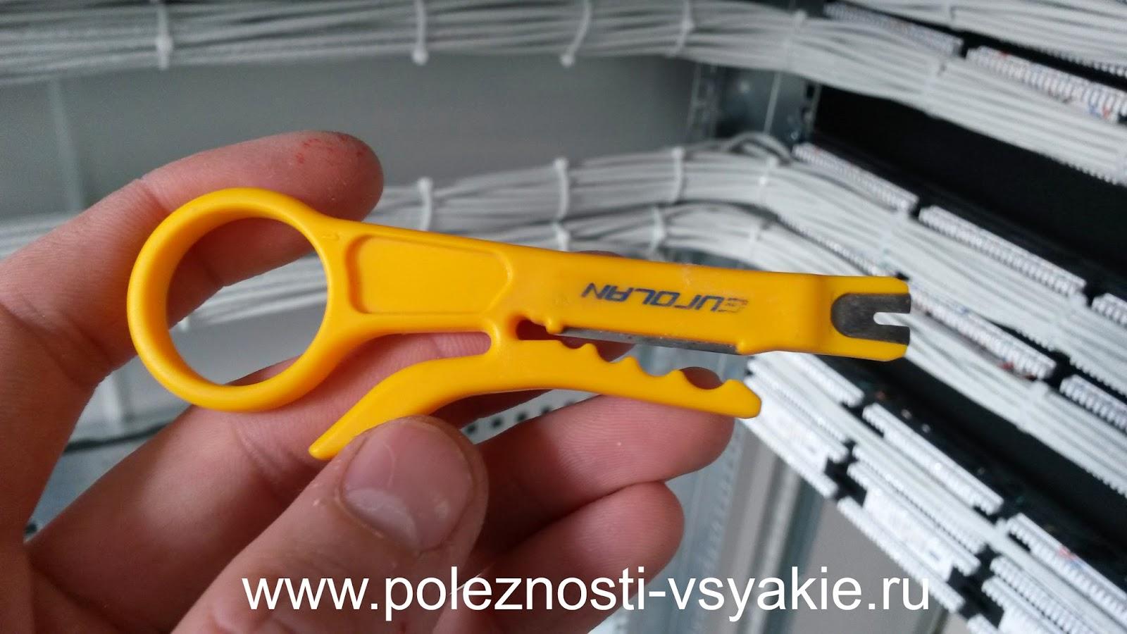 желтый стриппер eurolan для зачистки кабеля utp