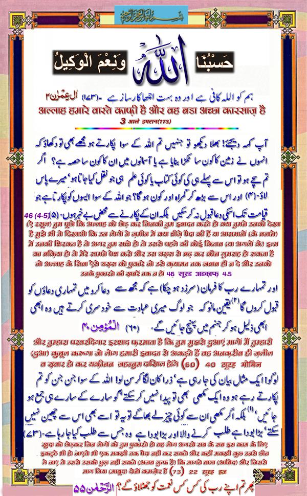 لا الہ الا اللہ محمد رسول اللہso Know O Muhammad Saw