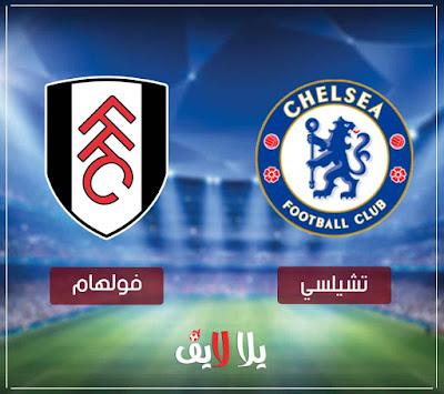 مشاهدة مباراة تشيلسي وفولهام بث مباشر اليوم في الدوري الانجليزي