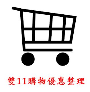 2017年1111雙11購物光棍節優惠整理懶人包
