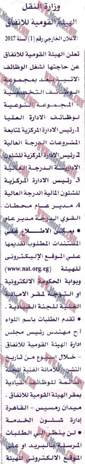 وظائف الهيئة القومية للانفاق - الاعلان الخارجي رقم 1 لسنة 2017