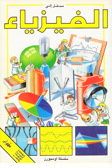 كتاب مدخل الي الفيزياء سلسلة اوسبورن pdf