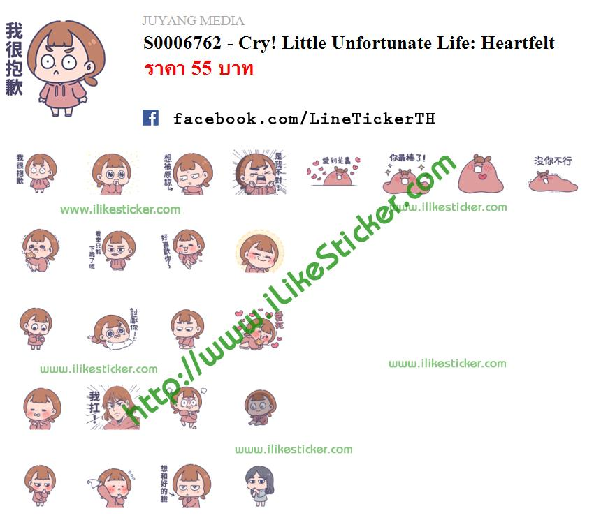 Cry! Little Unfortunate Life: Heartfelt