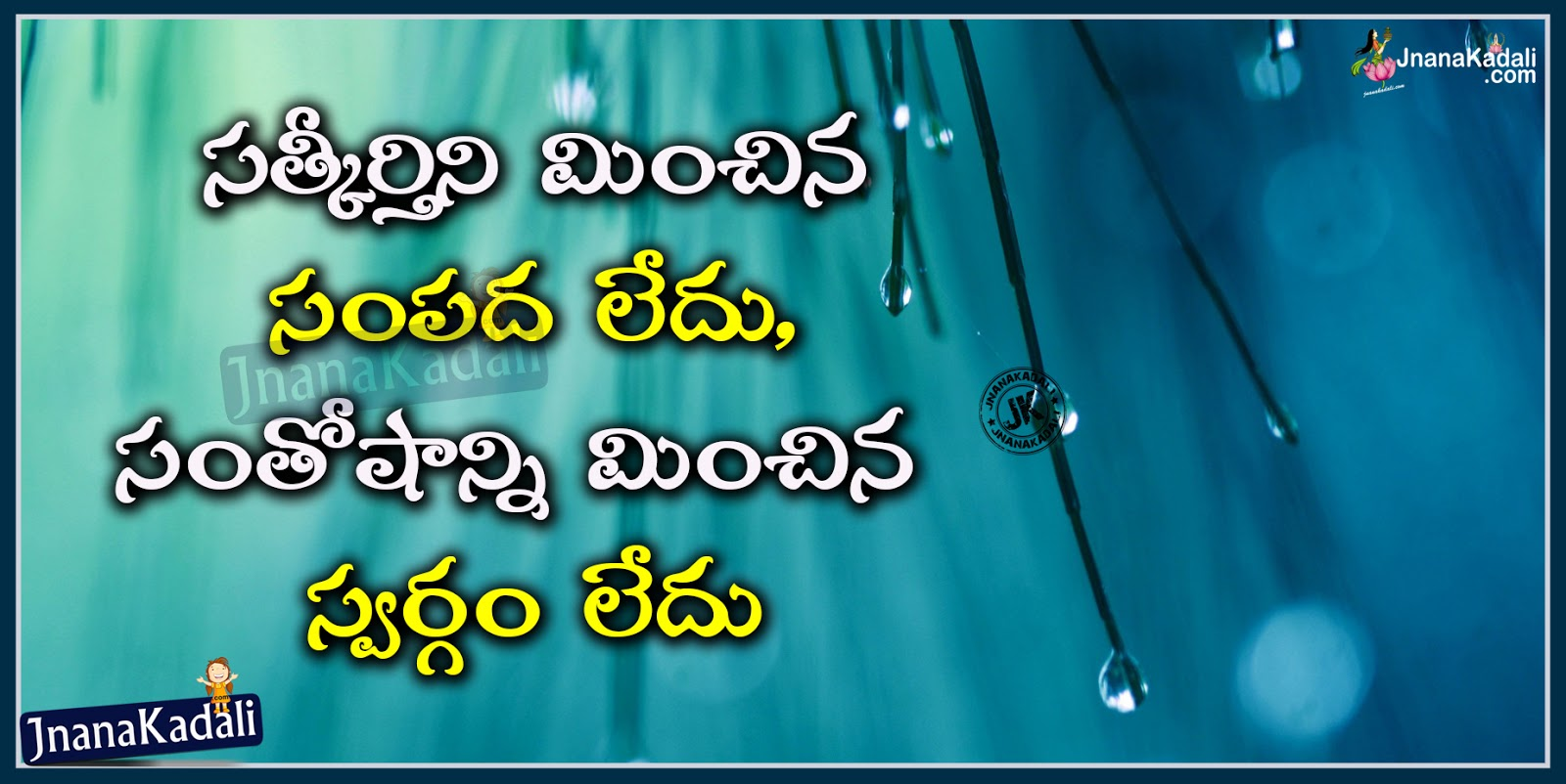 New Telugu Language Life Quotes And Messages, Good Afternoon Motivational  Quotes Messages Images, Telugu