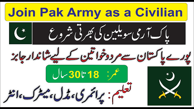 Pakistan Army Civilian Jobs 2020 Download Application Form