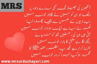 Urdu Shayari Images, Naat sharif photos, naat paak Images