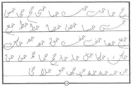 Buku Tuntunan Kaligrafi