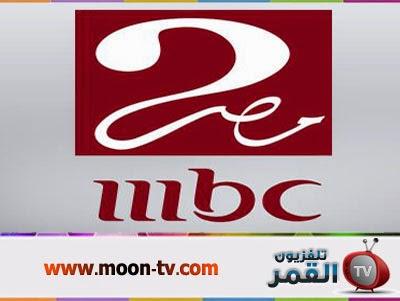 تردد قناة ام بي سي مصر تو على القمرعرب سات بدر Mbc Masr 2