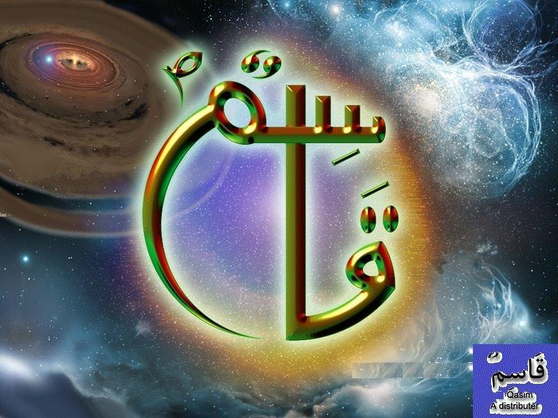 Qasim - Names of Prophet Muhammad [PBUH] | Life Of Muslim