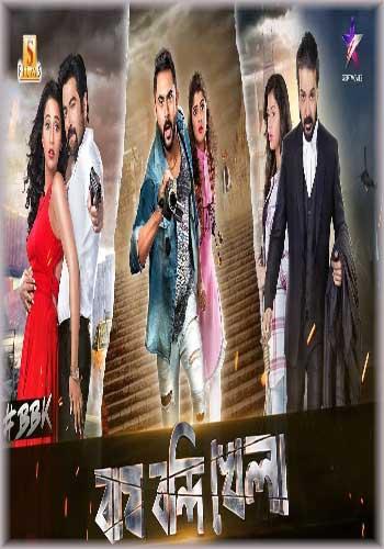 Bagh Bandi Khela 2018 480p HDTVRip 400MB Poster