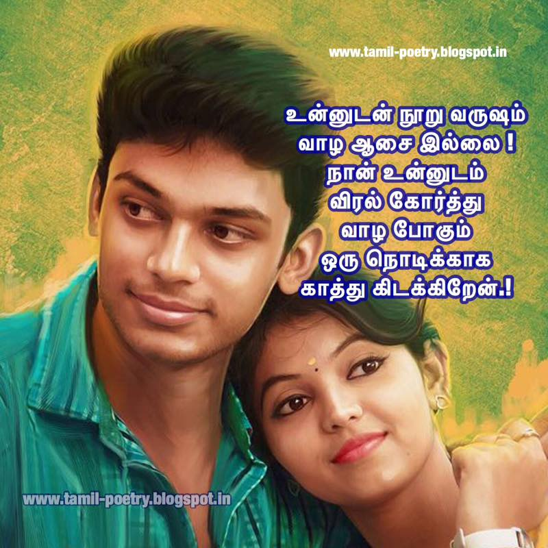 Cute Love Kavithai In Tamil With Actor Actress Tamil Kavithai Images
