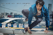 Sinopsis Lengkap [K-Movie] Golden Slumber (2018)