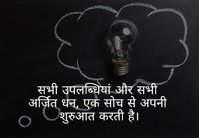 motivational lines life inspirational quotes in hindi
