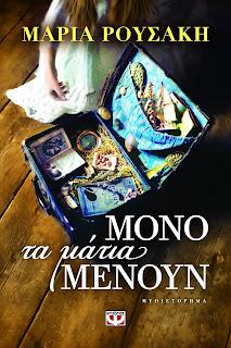 https://www.psichogios.gr/site/Books/show/1003486/mono-ta-matia-menoyn