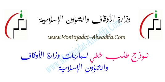 نموذج طلب خطي لمباريات وزارة الأوقاف والشؤون الإسلامية