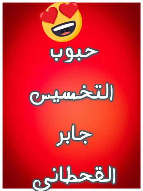 حبوب شيتوكال للتنحيف جابر القحطاني