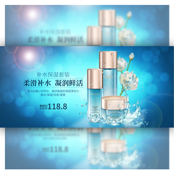 Taobao skin care product poster design free psd