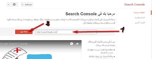 Google Web Master أرشفة الموقع