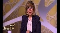 برنامج هنا العاصمه مع لميس الحديدى حلقة 21-3-2017