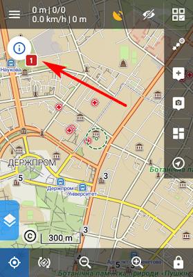 Уведомления программы Locus Map