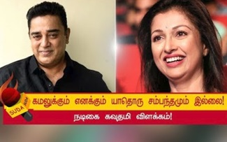 i dont have anything with the kamal says actress gowthami