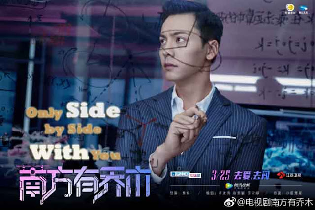 pemain drama tampan William Chan kembali lewat drama terbaru ini Sinopsis Drama Only Side by Side with You Episode 1-40 (Lengkap)