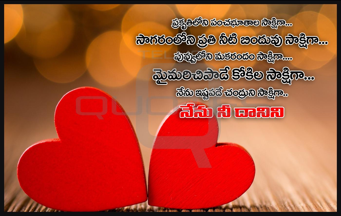 Popular Wallpaper Love Telugu - Famous%2BLove%2BFeelings%2Band%2BSayings%2Bin%2BTelugu%2BHD%2BWallpapers%2BBest%2BLove%2BTelugu%2BQuotes%2BImages  Perfect Image Reference_42398.JPG