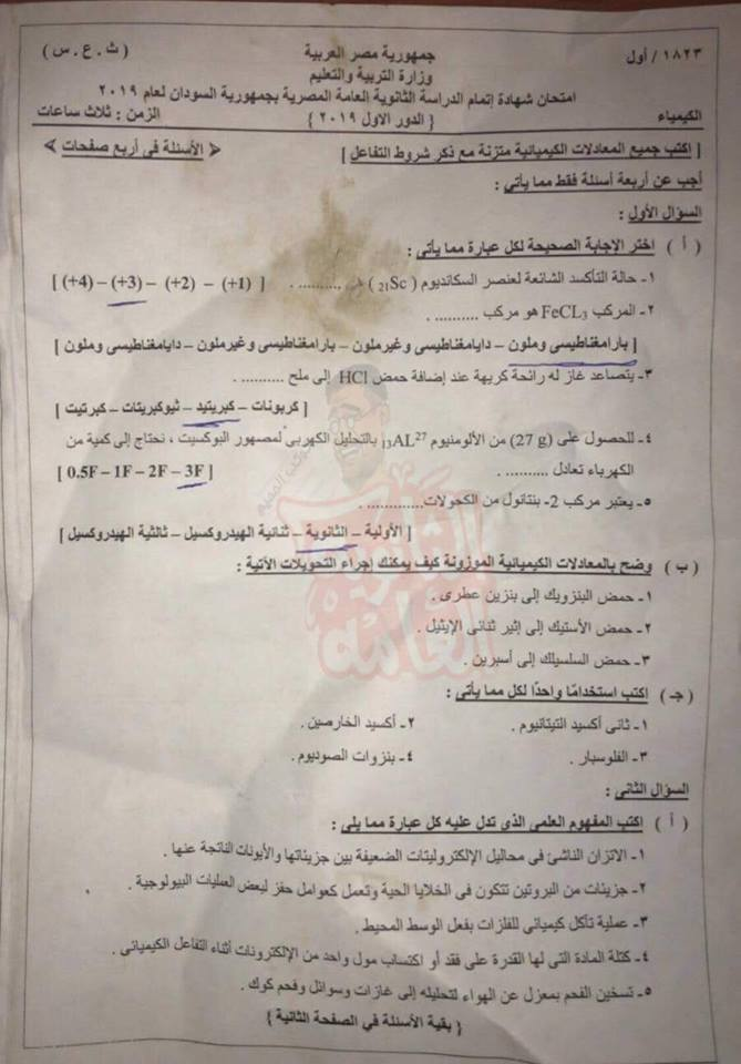 تجميع كل امتحانات السودان للصف الثالث الثانوي 2019 %25D9%2583%25D9%258A%25D9%2585%25D9%258A%25D8%25A7%25D8%25A11