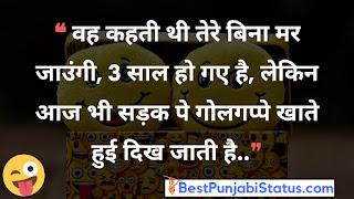 Best Punjabi Funny Status