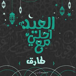 العيد احلى مع طارق