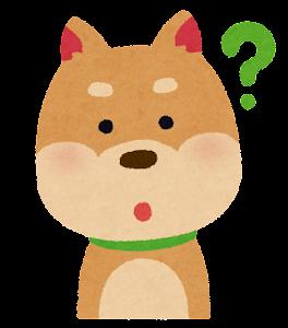 犬のイラスト「疑問」