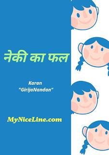 नेकी का फल पर प्रेरणादायक हिन्दी स्टोरी    An Inspirational Story In Hindi Result Of Goodness