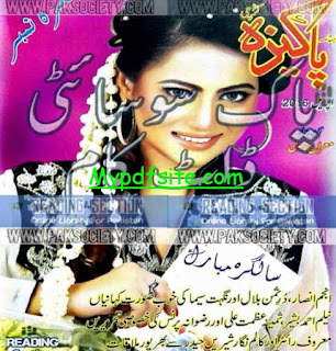 Pakeezah Digest April 2016