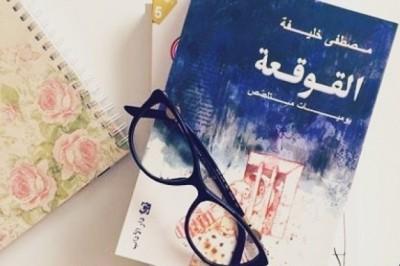 كتاب القوقعة مصطفى خليفة