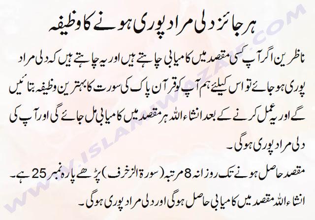 dili murad puri hone ka wazifa in urdu