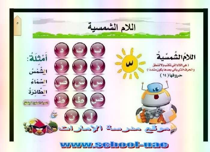 أوراق عمل اللام الشمسية واللام القمرية مادة اللغة العربية للصف الثالث الفصل الدراسى الثاني - مدرسة الامارات