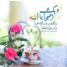 ادعية الصباح بالصور , صور صباح الخير مكتوب عليها ادعية دينية للأحباب والاصدقاء