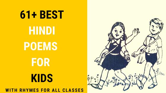 hindi poem for kids