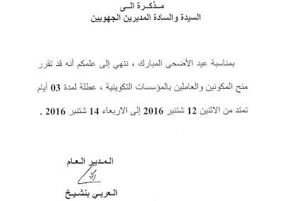 عطلة عيد الأضحى 2016 بالتكوين المهني