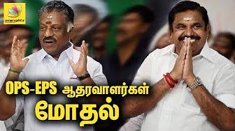 Clash between EPS and OPS suporters | Minister jayakumar Speech