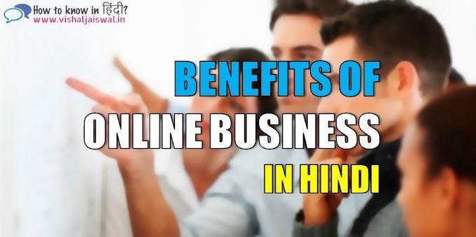 ऑनलाइन बिज़नेस होने के क्या फायदे हैं?