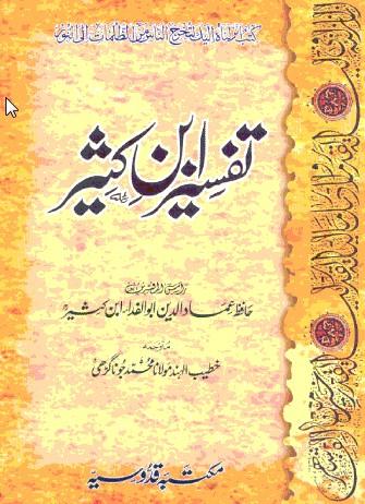 Free Urdu books Downloads