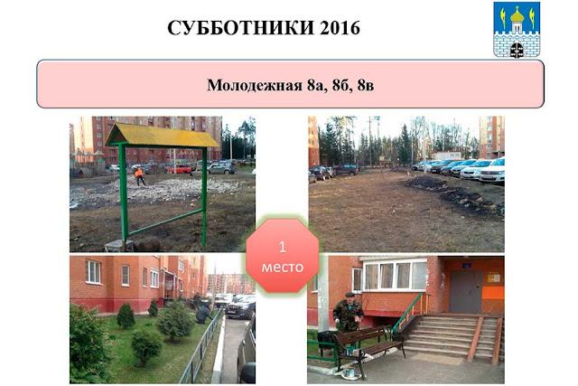 13 мая в администрации Сергиева Посада состоялось награждение победителей и призёров конкурса на самый массовый субботник