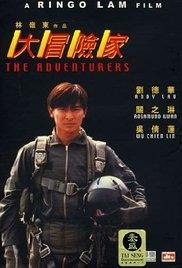 Đại Mạo Hiểm Gia - The Adventurers (1995)