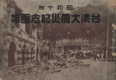 我愛后里Houli: 1935年墩仔腳大地震