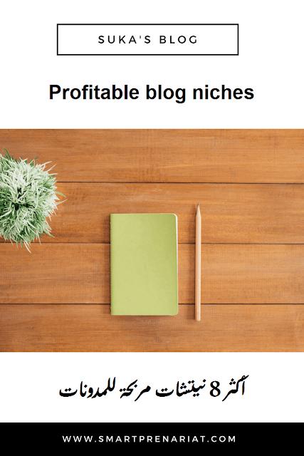 نيتشات مربحة للمدونات profitable blog niches