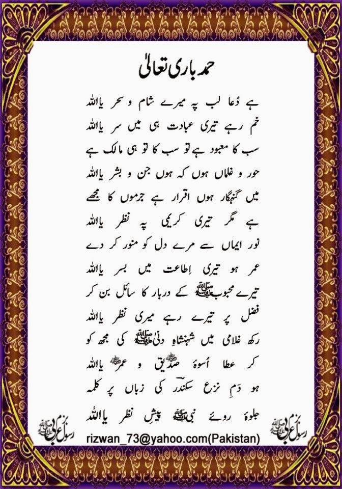 Sar-E-Mehfil Karam Itna - Muhammad Wajid Ali Qadri