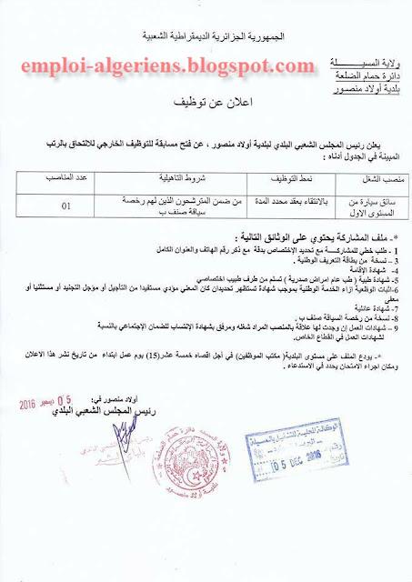 إعلان عن مسابقة توظيف في بلدية أولاد منصور ولاية المسيلة ديسمبر 2016