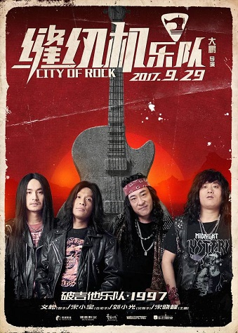 Ban Nhạc Máy Khâu - City Of Rock