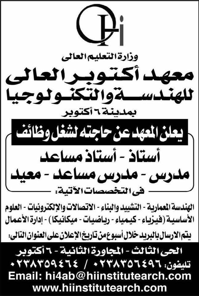 وظائف شاغرة فى معهد اكتوبر العالى للهندسه والتكنولوجيا فى مصر 2020